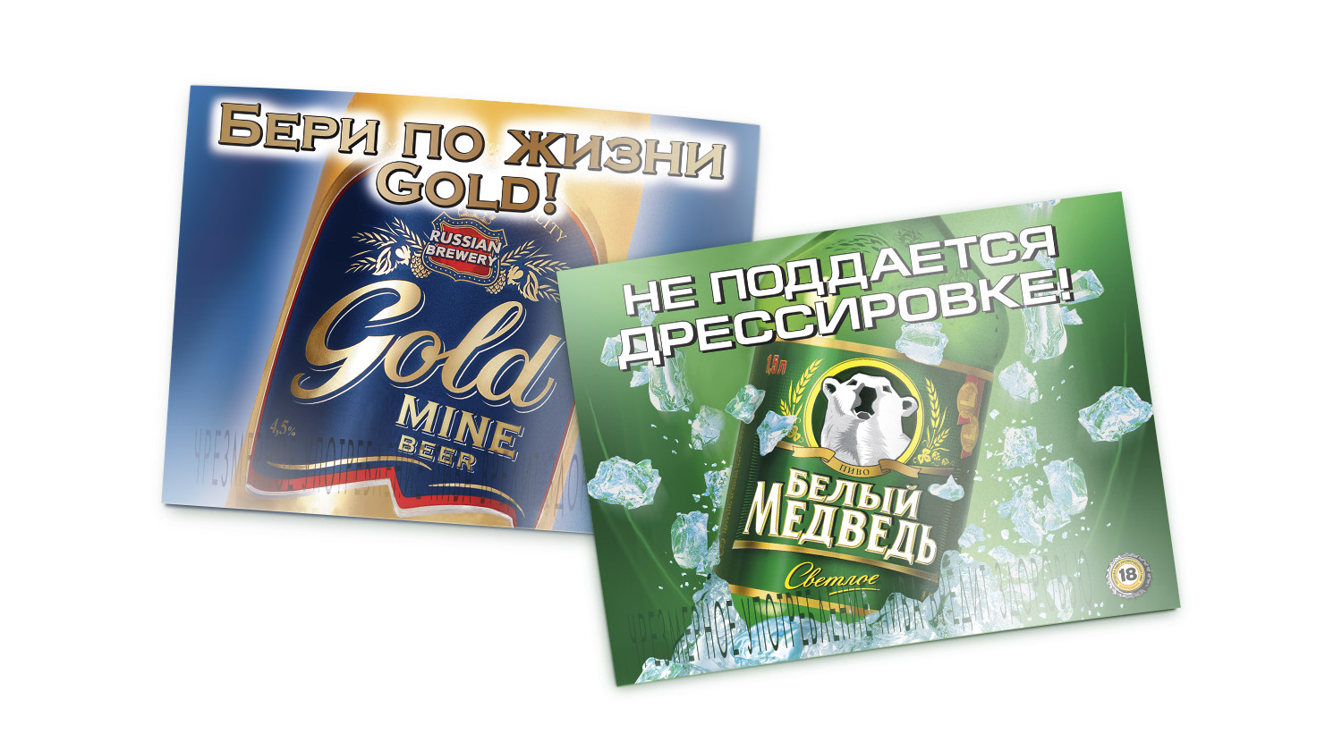 Топперы «Gold Mine Beer» и «Белый Медведь»