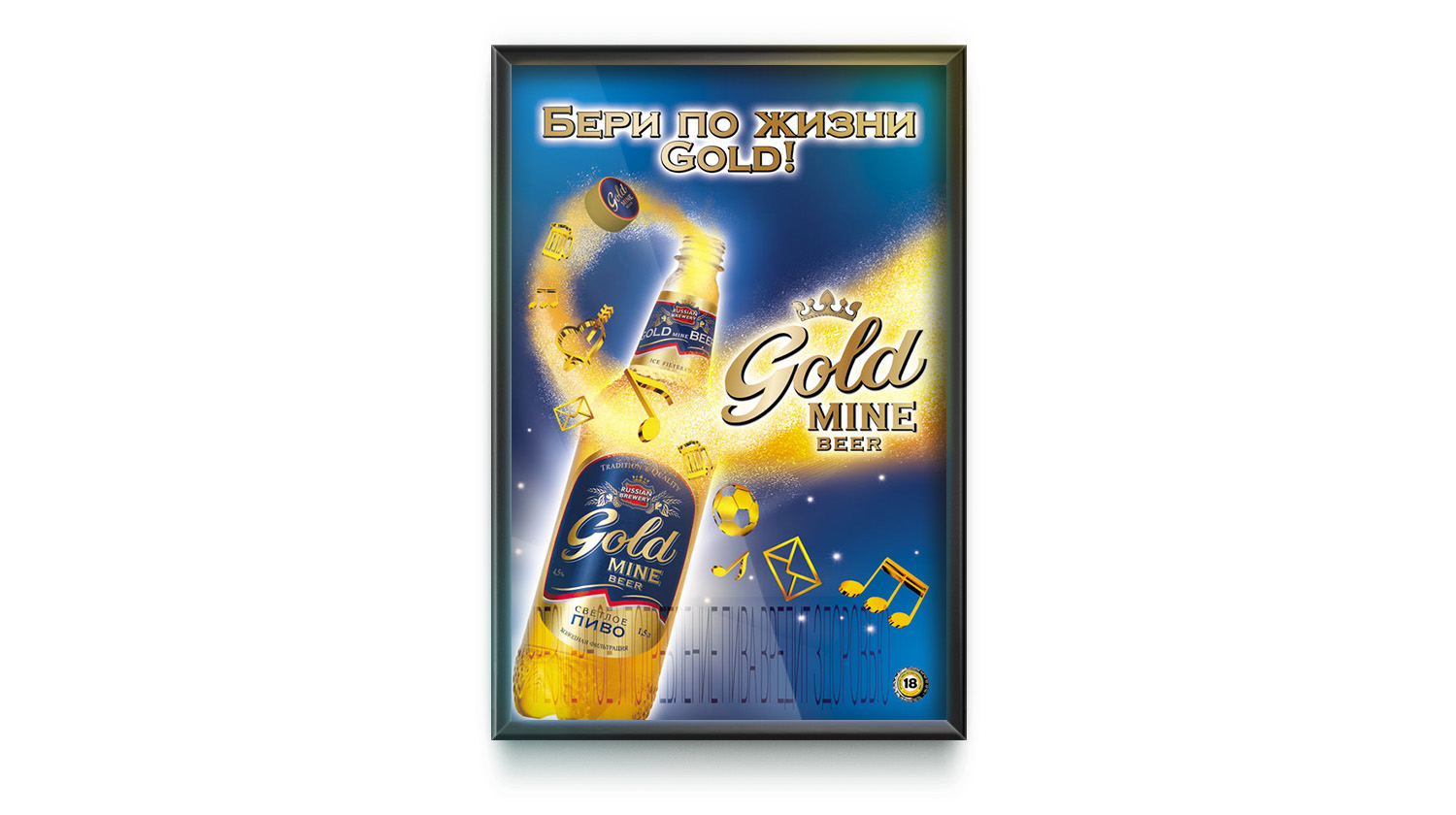 Плакат «Gold Mine Beer»